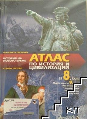 Атлас по история и цивилизации за 8. клас