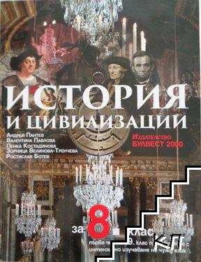 История и цивилизации за 8. клас