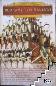 Величието на Вавилон. Книга 2: Епоха на разцвет. Краят на Навуходоносор