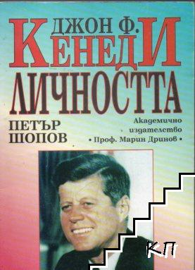 Джон Ф. Кенеди: Личността