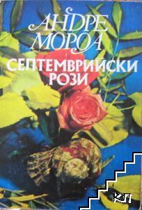 Септемврийски рози