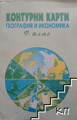 Контурни карти по география и икономика за 9. клас