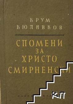 Спомени за Христо Смирненски