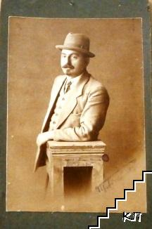 Стара снимка дебел картон