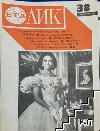 ЛИК. Бр. 16, 26, 32, 34, 38, 40 / 1983