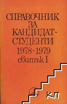 Справочник за кандидат-студенти 1978-1979. Свитък 1