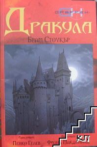 Дракула