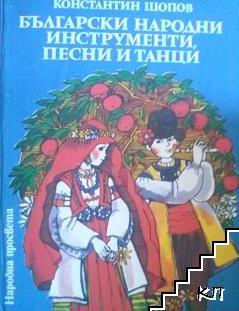 Български народни инструменти, песни и танци