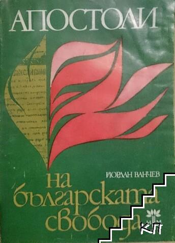Апостоли на българската свобода