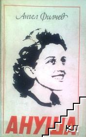 Ануша