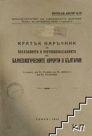 Кратък наръчник за показанията и противопоказанията на банеологическите курорти в България