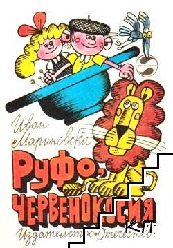 Руфо, червенокосия