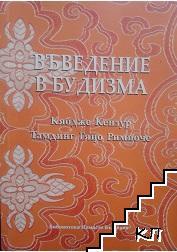 Въведение в будизма