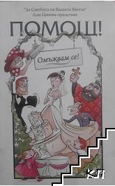 Помощ! Омъжвам се!