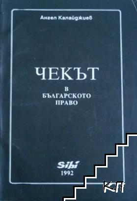 Чекът в българското право