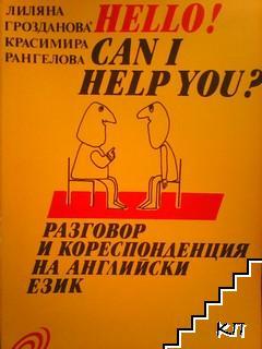 Hello! Can I Help You? Разговор и кореспонденция на английски език