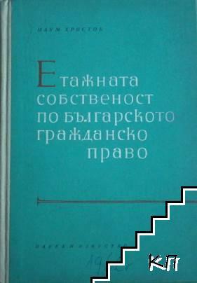 Етажната собственост по българското гражданско право