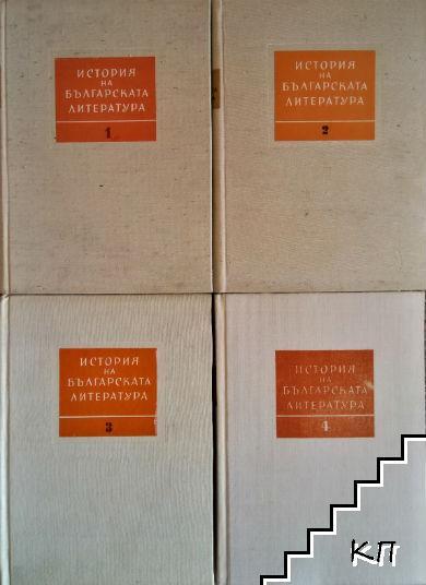 История на българската литература в четири тома. Том 1-4