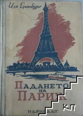 Падането на Париж