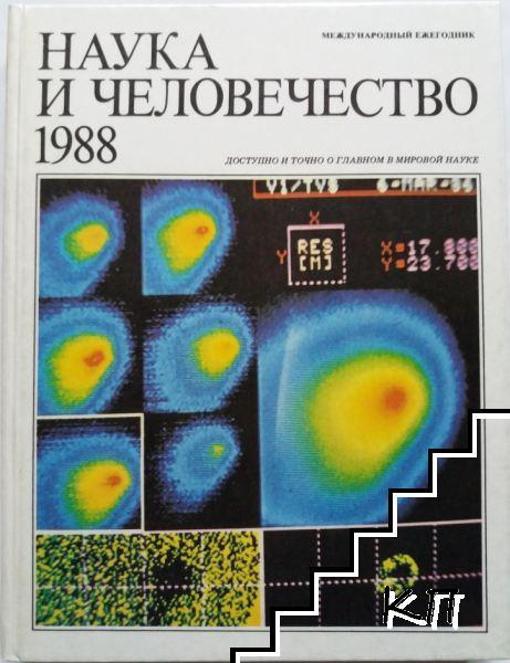 Наука и человечество 1988