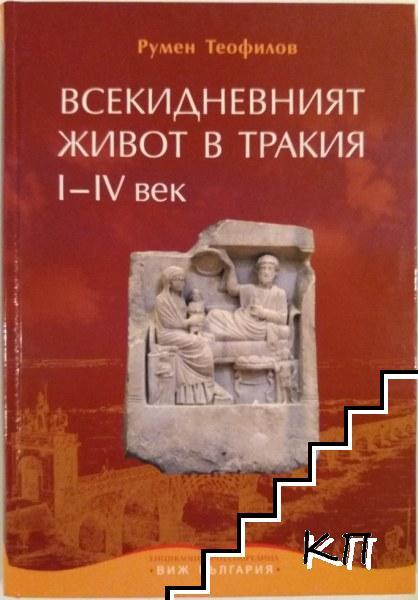 Всекидневният живот в Тракия І-ІV век