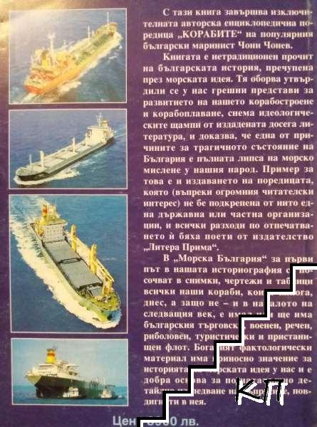 Корабите. Том 5