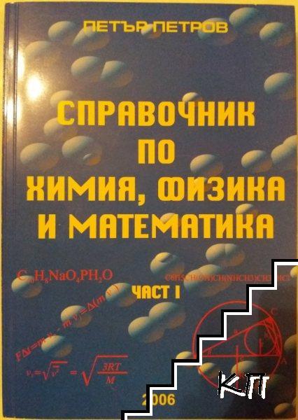 Справочник по химия, физика и математика. Част 1