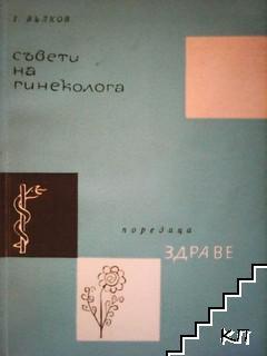 Съвети на гинеколога