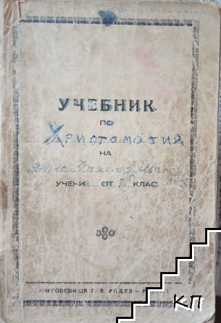 Христоматия по български език и литература за 7. клас на гимназиите