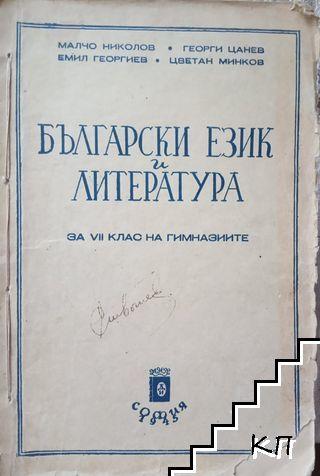 Български език и литература за 7. клас на гимназиите