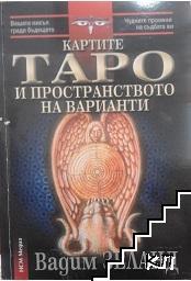 Картите Таро и пространството на варианти + комплект карти