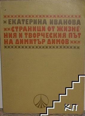 Страници от жизнения и творчески път на Димитър Димов