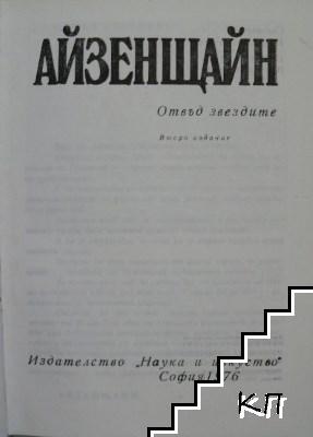 Избрани произведения в три тома. Том 2: Отвъд звездите