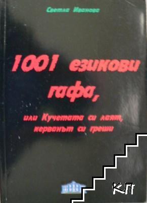 1001 езикови гафа, или кучетата си лаят, керванът си греши