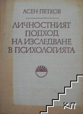 Личностният подход на изследване в психологията