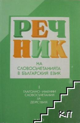 Речник на словосъчетанията в българския език. Част 1: Глаголно-именни словосъчетания за действия