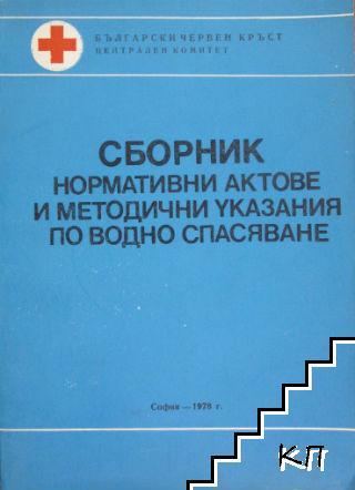 Сборник нормативни актове и методични указания по водно спасяване