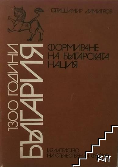 Формиране на българската нация