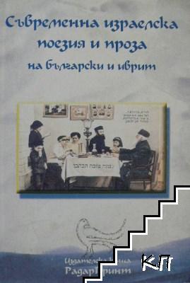 Съвременна израелска поезия и проза на български и иврит
