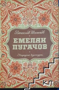 Емелян Пугачов. Том 1
