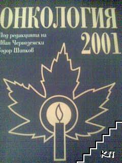 Онкология 2001