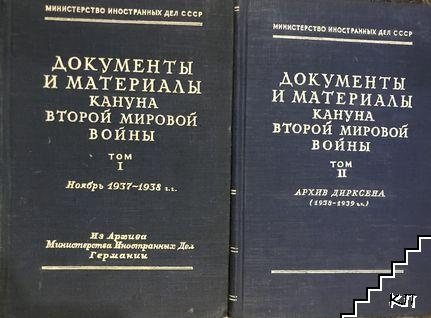 Документы и материалы кануна Второй мировой войны. Том 1