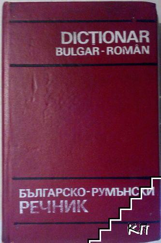 Българско-румънски речник / Dictionar Bulgar-romăn