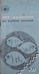 101 рецепти за рибни ястия