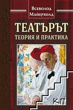 Театърът: Теория и практика