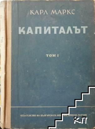 Капиталът. Том 1: Критика на политическата икономика. Книга 1: Процесът на производството на капитала