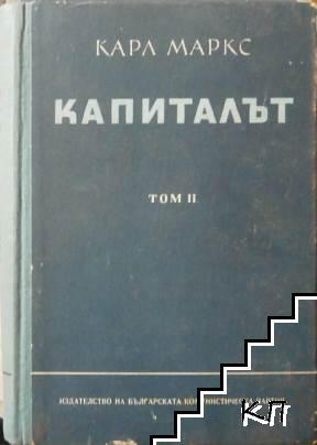 Капиталът. Том 2: Критика на политическата икономика. Книга 2: Процесът на обръщението на капитала