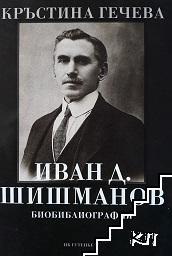 Иван Д. Шишманов