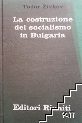 La costruzione del socialismo in Bulgaria