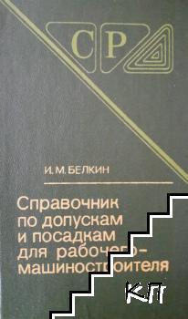 Справочник по допускам и посадкам для рабочего-машиностроителя